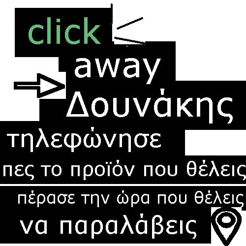 Δουνάκης click away